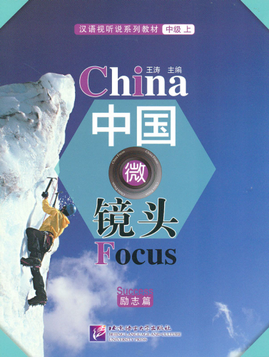 China Focus: Chinese Audiovisual-Speaking Course Intermediate Level I - Success. ISBN: 9787561946220