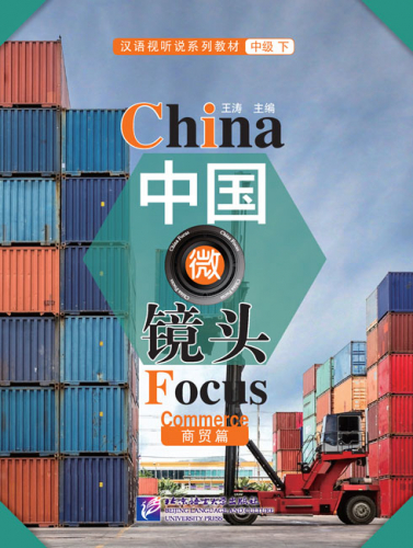 China Focus: Chinese Audiovisual-Speaking Course Intermediate Level II - Commerce. ISBN: 9787561951026