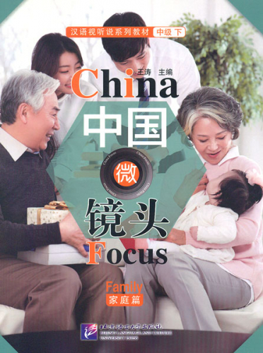 China Focus: Chinese Audiovisual-Speaking Course Intermediate Level II - Family. ISBN: 9787561950814