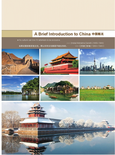 China in View - From Tradition to Contemporary I. ISBN: 9787561951781