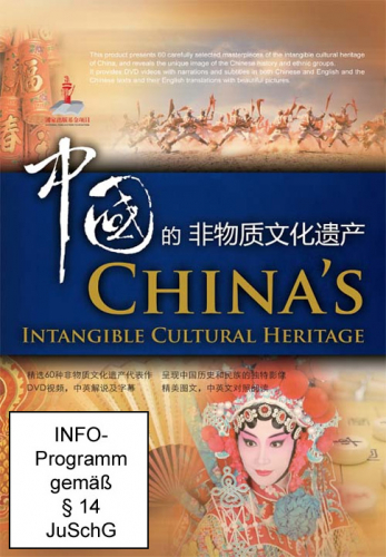 China's Intangible Cultural Heritage [10 DVD + Book]. ISBN: 9787561929315