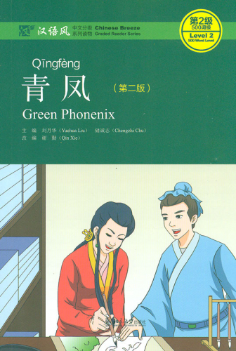 Chinese Breeze - Graded Reader Series Level 2 [500 Word Level]: Green Phoenix [2nd Edition]. ISBN: 9787301282526