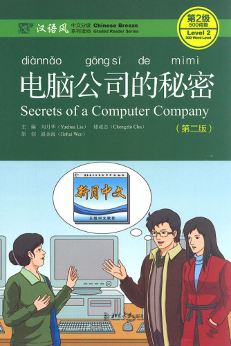 Chinese Breeze - Graded Reader Series Level 2 [Vorkenntnisse von 500 Wörtern]: Secrets of a computer company [2nd Edition]. ISBN: 9787301282533