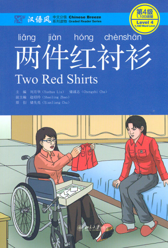 Chinese Breeze - Graded Reader Series Level 4 [Vorkenntnisse von 1100 Wörtern]: Two Red Shirts. ISBN: 9787301275528