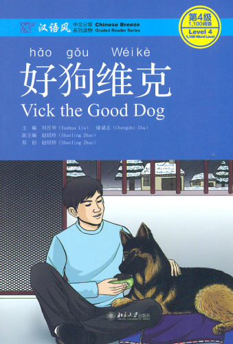 Chinese Breeze - Graded Reader Series Level 4 [1100 Word Level]: Vick the Good Dog. ISBN: 9787301275627
