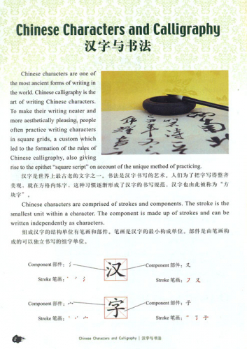 Chinese Calligraphy and Ink Painting - Chinese Bridge Summer Camp for Foreign Students [revidierte Ausgabe]. ISBN: 9787040449822