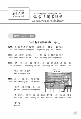 Chinese Course [Hanyu Jiaocheng] 1B Third Edition [+MP3-CD]. ISBN: 9787561945476