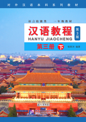 Chinese Course [Hanyu Jiaocheng] 3B [Third Edition] [+MP3-CD]. ISBN: 9787561947746