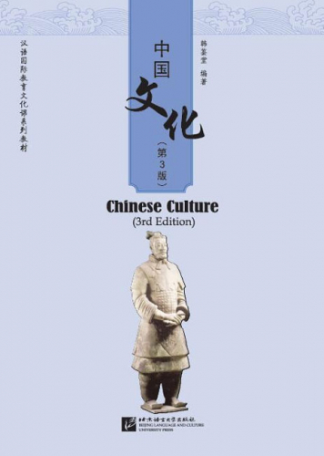 Chinese Culture [3rd Edition]. ISBN: 9787561952207