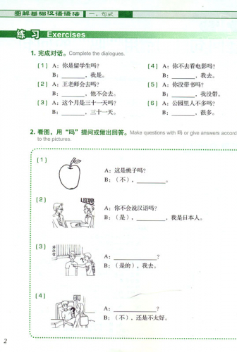 Chinese Grammar with Illustrative Pictures. ISBN: 9787040284300