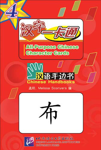 Chinese Handbooks: All-Purpose Chinese Character Cards - Part 4 [200 Chinese Character Cards with MP3-CD]. ISBN: 7561919522, 9787561919521