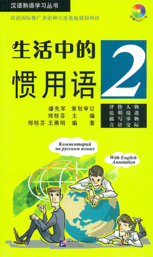 Chinese Idiom Learning Series: Idiomatic Phrases in Daily Life 2 [+MP3-CD]. ISBN: 9787561937549