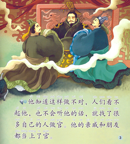 Chinese Idioms about Dogs and Their Related Stories [+CD-Rom] [Chinese Graded Readers: Elementary Level - 600 Wörter]. ISBN: 9787561938737