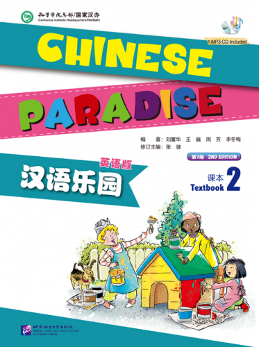 Chinese Paradise [2nd Edition] [English Edition] Textbook 2 [+MP3-CD]. ISBN: 9787561938225