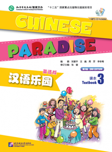 Chinese Paradise [2nd Edition] [English Edition] Textbook 3 [+MP3-CD]. ISBN: 9787561939253
