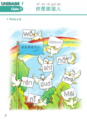 Chinese Paradise [2nd Edition] [Portuguese Edition] Workbook 2 [+MP3-CD]. ISBN: 9787561939062