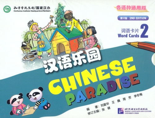 Chinese Paradise [2nd Edition] Wortkarten 2. ISBN: 9787561938805