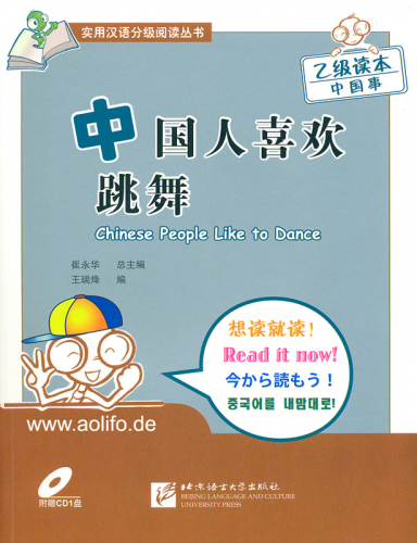 Chinese People Like to Dance [+CD] - Practical Chinese Graded Reader Series [Level 2 - 1000 Wörter]. ISBN: 7561925220, 9787561925225