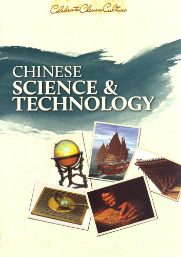 Chinese Science and Technology [Celebrating Chinese Culture]. ISBN: 978-981-229-645-0, 9789812296450