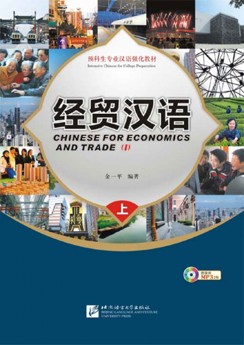 Chinese for Economics and Trade - Textbook I + MP3-CD [Intensive Chinese for College Preparation]. ISBN: 7561924097, 9787561924099