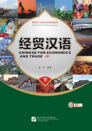 Chinese for Economics and Trade - Textbook II + MP3-CD [Intensive Chinese for College Preparation]. ISBN: 7561925441, 9787561925447