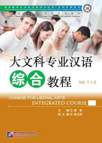 Chinese for Liberal Arts: Integrated Course Vol. 1+2. ISBN: 9787561949375, 9787561949382