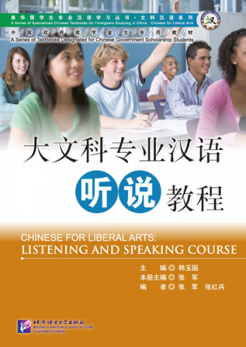 Chinese for Liberal Arts: Listening and Speaking Course. ISBN: 9787561949108