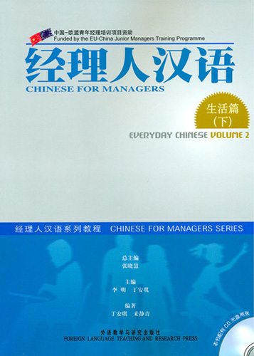 Chinese for Managers: Everyday Chinese [Band 2 + 2 CD]. ISBN: 7-5600-8243-2, 7560082432, 978-7-5600-8243-1, 9787560082431