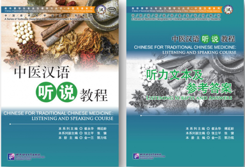 Chinese for Traditional Chinese Medicine: Listening and Speaking Course. ISBN: 9787561948408