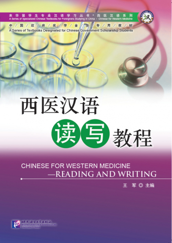 Chinese for Western Medicine - Reading and Writing. ISBN: 9787561936115
