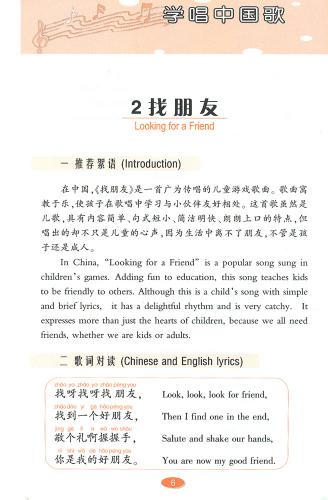Chinese Songs [Chinese-English] [+CD]. ISBN: 9787301147306