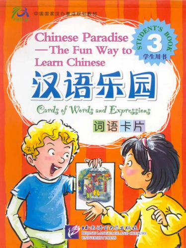Chinese Paradise - Cards of Words and Expressions 3. ISBN: 7561915209, 7-5619-1520-9, 9787561915202, 978-7-5619-1520-2