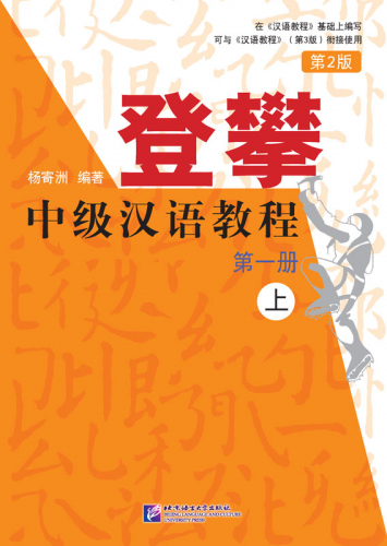 Climbing Up - An Intermediate Chinese Course - Vol. 1 [Part I] [2nd Edition]. ISBN: 9787561950715