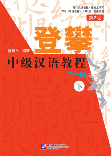 Climbing Up - An Intermediate Chinese Course - Vol. 1 [Part II] [2nd Edition]. ISBN: 9787561950722