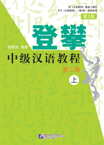 Climbing Up - An Intermediate Chinese Course - Vol. 2 [Part I] [2nd Edition]. ISBN: 9787561951149