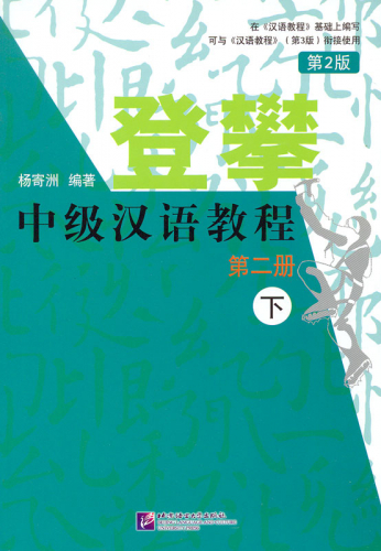 Climbing Up - An Intermediate Chinese Course - Vol. 2 [Part II] [2nd Edition]. ISBN: 9787561951330