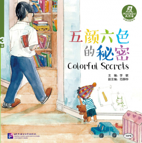 Colorful Secrets [Phoenibird Level 3-1]. ISBN: 9787561950890