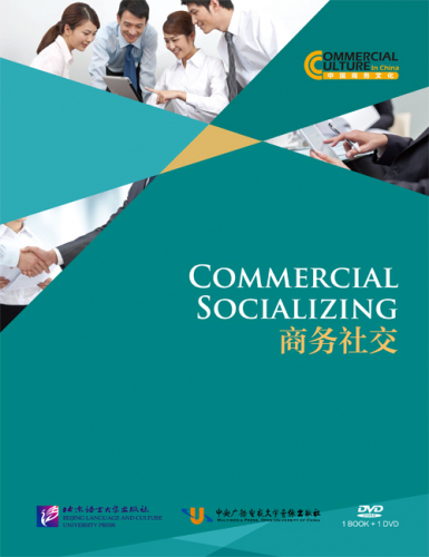 Commercial Culture in China: Commercial Socializing [+DVD]. ISBN: 9787561937150