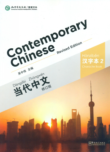Contemporary Chinese - Character Book 2 [Revised Edition] [Chinese-English]. ISBN: 9787513807333