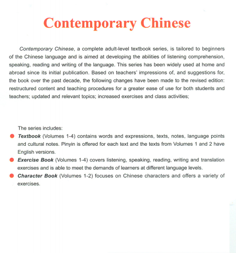 Contemporary Chinese - Exercise Book 2 [Revised Edition] [Chinese-English]. ISBN: 9787513807326
