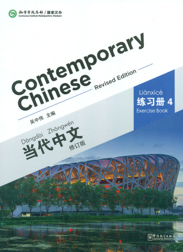 Contemporary Chinese - Exercise Book 4 [Revised Edition] [Chinesisch-Englische Ausgabe]. ISBN: 9787513808354