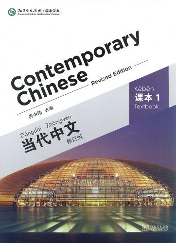 Contemporary Chinese - Textbook 1 [Revised Edition] [Chinesisch-Englisch]. ISBN: 9787513806176