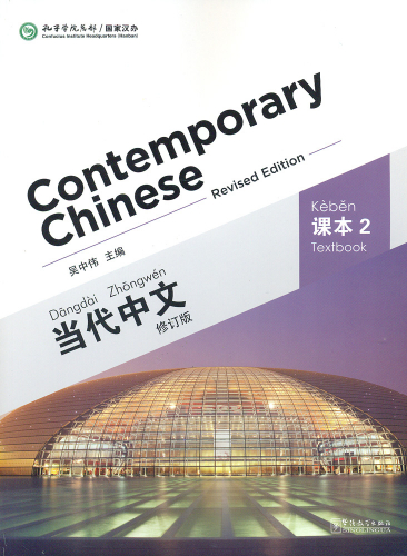 Contemporary Chinese - Textbook 2 [Revised Edition] [Chinesisch-Englisch]. ISBN: 9787513807319