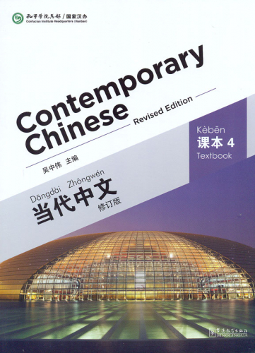 Contemporary Chinese - Textbook 4 [Revised Edition] [Chinesisch-Englisch]. ISBN: 9787513808361