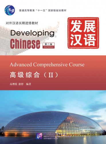 Developing Chinese [2nd Edition] Advanced Comprehensive Course II [+MP3-CD]. ISBN: 9787561932513