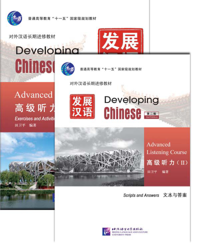 Developing Chinese [2nd Edition] Advanced Listening Course II [+MP3-CD]. ISBN: 9787561930793