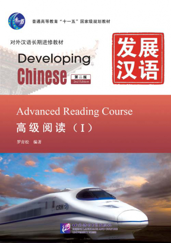 Developing Chinese [2nd Edition] Advanced Reading Course I. ISBN: 9787561930809