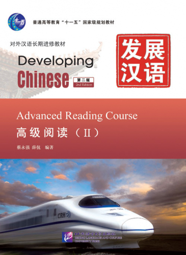 Developing Chinese [2nd Edition] Advanced Reading Course II. ISBN: 9787561930847