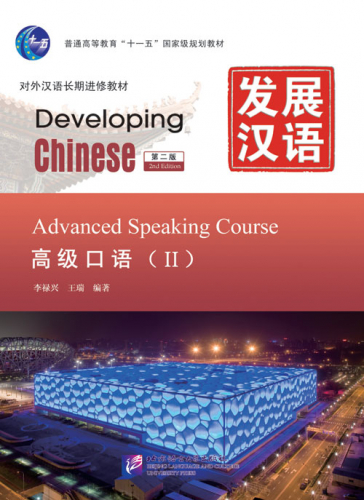 Developing Chinese [2nd Edition] Advanced Speaking Course II [+MP3-CD]. ISBN: 9787561930717