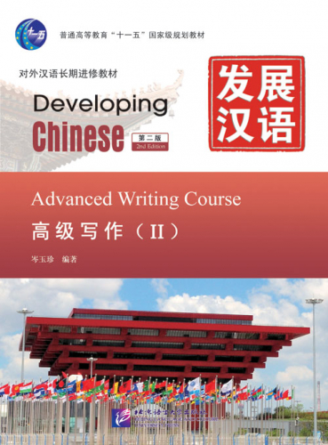 Developing Chinese [2nd Edition] Advanced Writing Course II. ISBN: 9787561932698